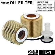 セット売20個 オイルフィルター TE-1 オイルエレメント トヨタ/ダイハツ用 品質保証ISO/TS16949