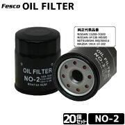 セット売20個 オイルフィルター NO-2 オイルエレメント ニッサン/ミツビシ用 品質保証ISO/TS16949
