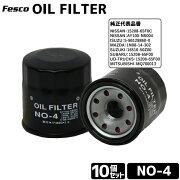セット売10個 オイルフィルター NO-4 オイルエレメント ニッサン/マツダ用 品質保証ISO/TS16949