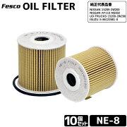 セット売10個 オイルフィルター NE-8 オイルエレメント ニッサン/イスズ用 品質保証ISO/TS16949