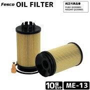 セット売10個 オイルフィルター ME-13 オイルエレメント 三菱ふそう/ニッサン用 品質保証ISO/TS16949