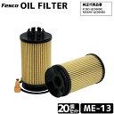 セット売20個 オイルフィルター ME-13 オイルエレメント 三菱ふそう/ニッサン用 FUSO QC000001