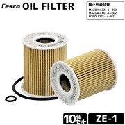 セット売10個 オイルフィルター ZE-1 オイルエレメント マツダ/フォード用 品質保証ISO/TS16949