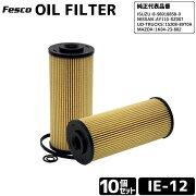 セット売10個 オイルフィルター IE-12 オイルエレメント いすゞ/ニッサン用 品質保証ISO/TS16949