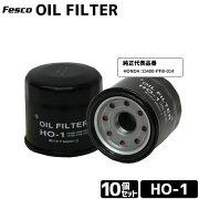 セット売10個 オイルフィルター HO-1 オイルエレメント ホンダ用 品質保証ISO/TS16949