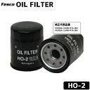 オイルフィルター HO-2 オイルエレメント ホンダ用 HONDA 15400-RTA-003 15400-RTA-004