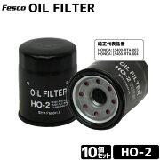 セット売10個 オイルフィルター HO-2 オイルエレメント ホンダ用 品質保証ISO/TS16949
