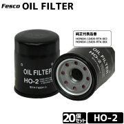 セット売20個 オイルフィルター HO-2 オイルエレメント ホンダ用 品質保証ISO/TS16949