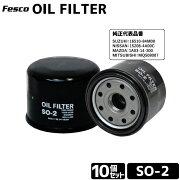セット売10個 オイルフィルター SO-2 オイルエレメント スズキ/ニッサン用 品質保証ISO/TS16949
