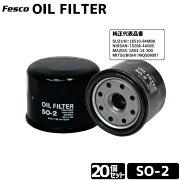 セット売20個 オイルフィルター SO-2 オイルエレメント スズキ/ニッサン用 品質保証ISO/TS16949