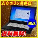 中古ノートパソコン 新品SSD換装済み!富士通 FUJITSU LIFEBOOK A561/C i5-2520M SSD:120GB& Windows7-Proセットアップ済みKingSoft Off