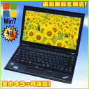 中古ノートパソコン Windows7 Pro搭載【軽量ノートPC】訳あり lenovo ThinkPad X230 Core i5-3320M 2.6GHzWindows 7 Professional