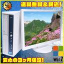 【中古パソコン】NEC Mate MK32LB-B【中古】 Corei3 550 3.2GHz 19インチワイド液晶セット DVDスーパーマルチ搭載 Windows7ProKingSof..