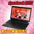 中古ノートパソコン 東芝 dynabook R73213.3インチ(1366×768) MEM:8GB HDD:320GBIntel Core i5-3320M プロセッサー 2.60GHz無線LAN内蔵 Windows7 Professional セットアップ済KingSoft Office インストール済【中古パソコン】