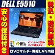 中古パソコン Windows7搭載! DELL E5510 Core i5 2.4GHzHDD:250GB 無線LAN内蔵&Windows7-Proセットアップ済み【KingSoft Officeインストール済み】【中古パソコン Windows7】【中古パソコン ノート】【中古PC ノート】【05P23Apr16】