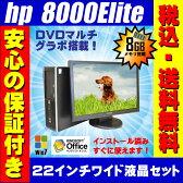 Windows7 グラボ搭載!中古パソコン HP Compaq 8000Elite DVDスーパーマルチメモリー8GB搭載!Windows7-Proセットアップ済み22インチワイド液晶☆【KingSoft Officeインストール済み】☆【中古パソコン】【Windows7 中古】【中古】【02P11Mar16】
