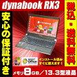 【Windows7搭載】中古パソコン Toshiba dynabook RX3 SN266Eメモリー8GB搭載!Windows7-Pro セットアップ済みKingSoft Officeインストール済み【中古】【中古パソコン】