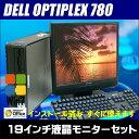 中古パソコン Windows7 中古デスクトップパソコンDELL OptiPlex 780 SFF スーパーマルチ メモリー4GB 19インチワイド液晶セットWindows..