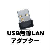 無線LAN子機USBアダプター型