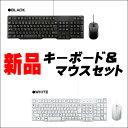 【新品】キーボード&マウスセット(USB接続タイプ)カラー:...