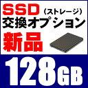 新品SSD 128GB(新品ストレージ交換サービス)【中古PCご購入オプション】
