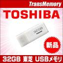 東芝 USBフラッシュメモリ 32GB USB2.0TOSHIBA TransMemory THN-U202W0320A4【新品】