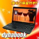 東芝 dynabook Satellite B452/H 【中古】USB 3.0搭載15.6インチ液晶(1366×768) Windows7搭載ノートPCCPU:Celeron 1.80GHz MEM:4GB H..