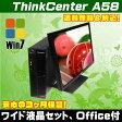 中古パソコン! Lenovo ThinkCenter A58 22インチワイド液晶セット Core2Duo2.93GHz メモリ:4GB HDD:160GB DVDマルチ Winsows7Pro-32bit KINGSOFT OFFICE付【中古】【中古パソコン】【Windows7 中古】