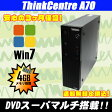 中古パソコン Windows7搭載!Lenovo ThinkCentre A70 Core2Duo E7500/4GB/250GB DVDスーパマルチ Windows7-Pro セットアップ済み☆【KingSoft Officeインストール済み】☆【中古】【Windows7 中古】【05P23Apr16】