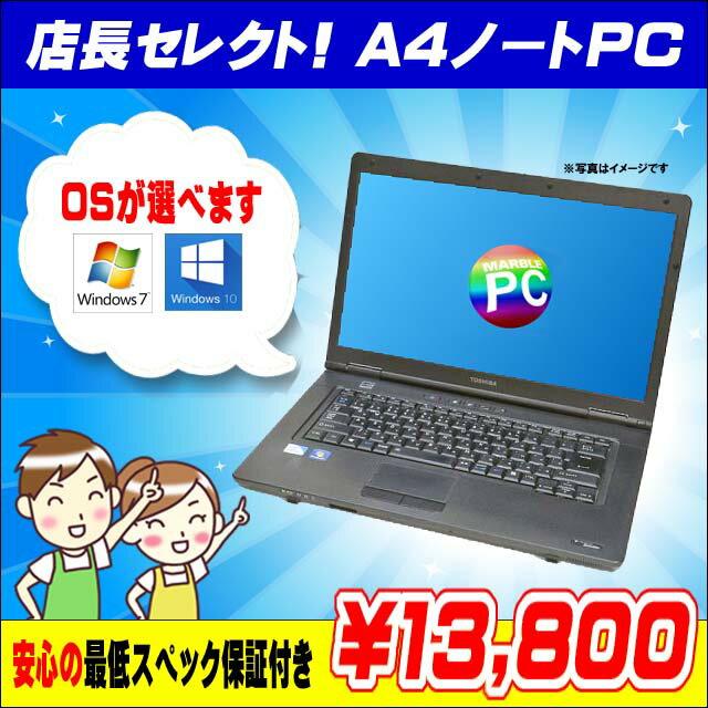 中古パソコン OSが選べる!Windows7又は...の商品画像