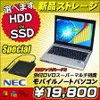 当店限定スペシャル 週替り 中古パソコン☆新品HDDまたは新品SSDどちらか選べます NEC VersaPro B5モバイルノートPC Windows7【中古】 メモリ4GB 外付DVDスーパーマルチドライブ 無線LAN USB3.0対応 KingSoft Office付き