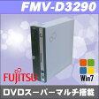 富士通 FMV-D3290 Celeron 1.8GHz DVDスーパマルチ搭載 Windows7-Proセットアップ済み【KingSoft Officeインストール済み】【中古】【05P23Apr16】