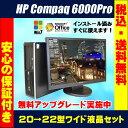 中古パソコン HP Compaq 6000シリーズ 液晶セットモデルCore2 ⇒ Core i3 20→22インチワイド液晶モニター 無料アップグレード実施中...