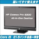 中古パソコン HP Compaq Elite 6300 All-in-One【中古】 液晶21.5インチ液晶一体型 Windows10-Home 安心3ヶ月動作保証付き コアi5:3.4GHz メモリ4GB HDD250GB DVDスーパーマルチ内蔵 WPS Office付き 中古デスクトップPC 液晶モニターセット