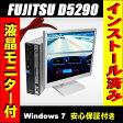 中古パソコン 富士通 FMV-D5290 17インチ液晶セットCeleron 430/2048MB/160GBDVD搭載! Windows7-Pro セットアップ済み【中古】【中古デスクトップPC】【05P23Apr16】
