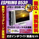 無料アップグレード実施中! メモリ2GB→4GB!中古パソコン Windows7搭載!富士通(fujitsu)ESPRIMO D530 マルチ搭載 20ワイド液晶セット Windows7-Proセットアップ済み【中古】【KingSoft Officeインストール済み】【中古パソコン】【02P11Mar16】