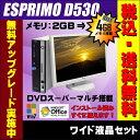 無料アップグレード実施中 メモリ2GB→4GB 中古パソコン Windows7搭載!富士通(fujitsu)ESPRIMO D530 マルチ搭載 19ワイド液晶セット..