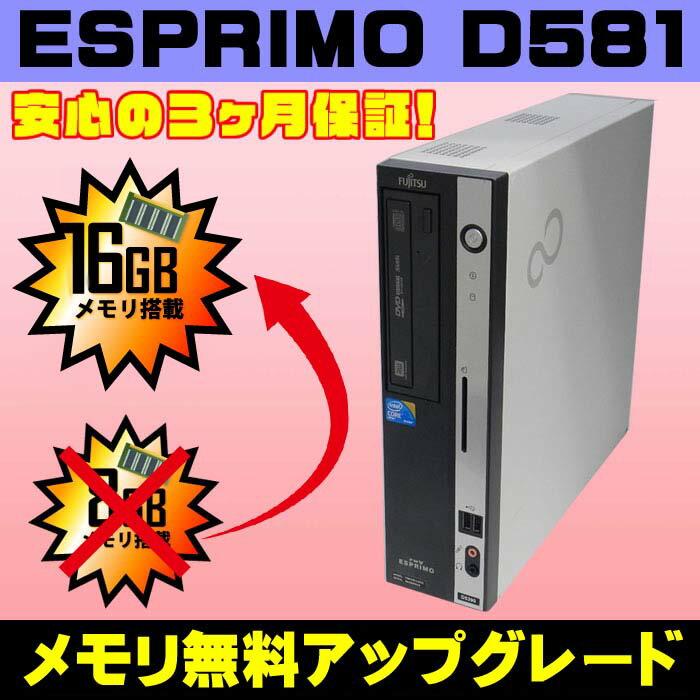 中古デスクトップPC 富士通 FUJITSU ESPRIMO D581 【中古】 メモリ無料アップグレード8GB⇒16GB HDD250GB DVDスーパーマルチ Windows7 セットアップ済み WPS Office付き中古パソコン◎