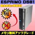 中古デスクトップPC 富士通 FUJITSU ESPRIMO D581 【中古】 メモリ無料アップグレード8GB⇒16GB HDD250GB DVDスーパーマルチ Windows7 セットアップ済み KingSoft Office付き中古パソコン