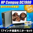 中古パソコン HP Compaq DC7800 SFF17インチ液晶モニターセット DVDマルチ搭載WindowsXP-Proセットアップ済みKingSoft Office インストール済み【中古】【中古パソコン】【0603superP5】【02P26Mar16】