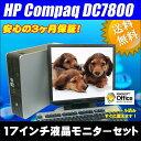 中古パソコン HP Compaq DC7800 SFF【中古】17インチ液晶モニターセット DVDマルチ搭載WindowsXP-Proセットアップ済みKingSoft Office付き【中古パソコン】【推】◎