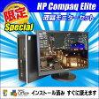 中古パソコン 新品SSD120ギガ搭載!限定スペシャルモデル HP Compaq Eliteシリーズ 液晶セットモデル【中古】 18.5型ワイド液晶 メモリ4GB DVDマルチ KingSoft Officeインストール済【税込・送料無料・安心3ヶ月保証】