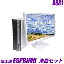 富士通 ESPRIMO D581 【中古】 22インチ液晶モニターセット メモリ4GB HDD250...
