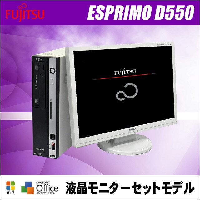 中古デスクトップパソコン 19インチワイド液晶ディスプレイセット 富士通 ESPRIMO FMV-D550 【中古】 無料アップグレード済み メモリ:2GB⇒4GB Core2Duo:2.93GHz HDD:160GB DVDマルチ搭載 KingSoft Office付き Windows7セットアップ済み