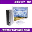 富士通 ESPRIMO D581 【中古】 22インチ液晶モ...