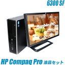 HP Compaq 6300 Pro【中古】 液晶23インチ付き 中古デスクトップパソコン Windows10-HOME 64bit(MAR)搭載 Core i5-3470 3.2GHz メモリ8GB HDD500GB DVDスーパーマルチ内蔵 WPS Office付き 中古パソコン