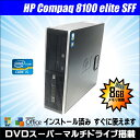 中古パソコン Windows7搭載 HP Compaq 8100 Elite SFF【中古】 Corei5 650 3.2GHz メモリー:8GB HDD:32...