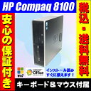 中古パソコン Windows7搭載 HP Compaq 8100 Elite SFF Corei5 650 3.2GHz メモリー:8GB HDD:320GB ...