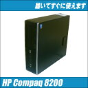 HP Compaq 8200 Elite SFF【中古】 中古デスクトップPC【新品SSD128GB+HDD250GB搭載】Windows7Pro-64bit搭...