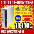 【中古パソコン】 NEC Mate MK29A/A-B Core2 2.93GHzメモリー:3GB HDD:160GB DVDスーパマルチ搭載Windows7-Proセットアップ済 KINGSOFT OFFICE付き【中古】【中古デスクトップパソコン本体】【Windows7 中古】【05P23Apr16】